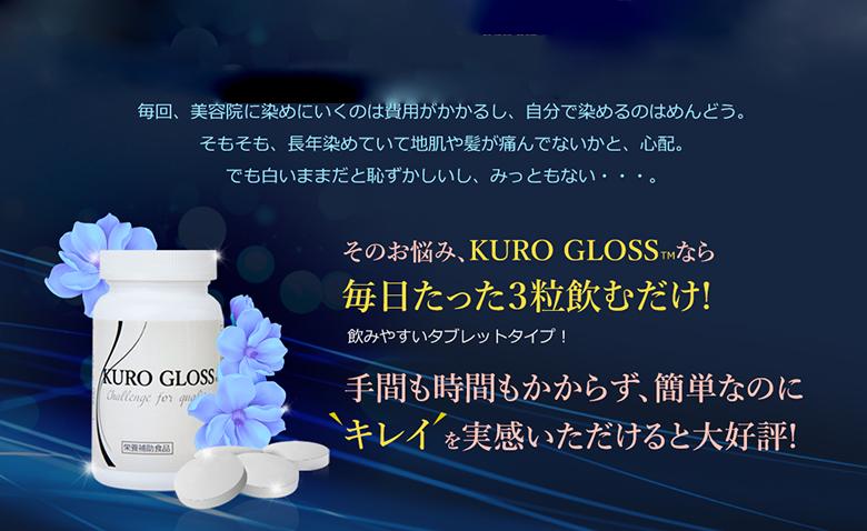 クログロス